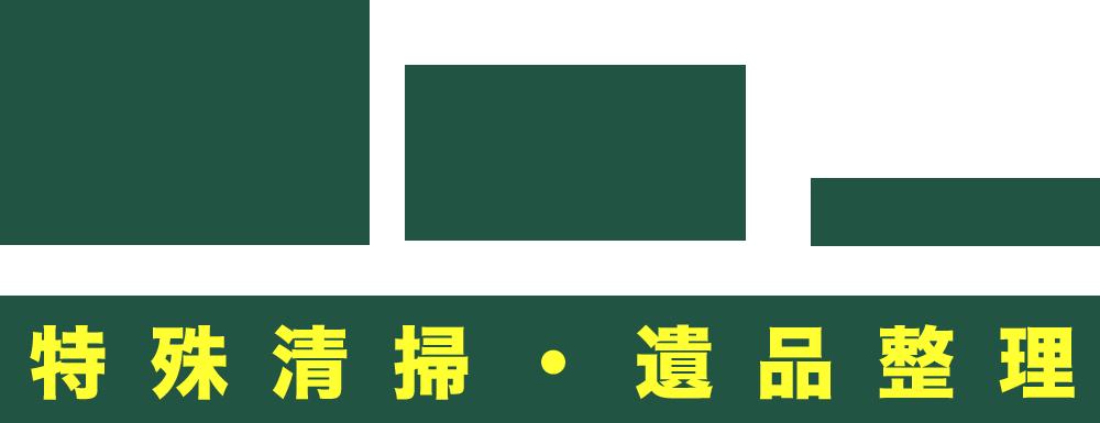 【raise -レイズ-】不用品回収・買取・遺品整理の専門店
